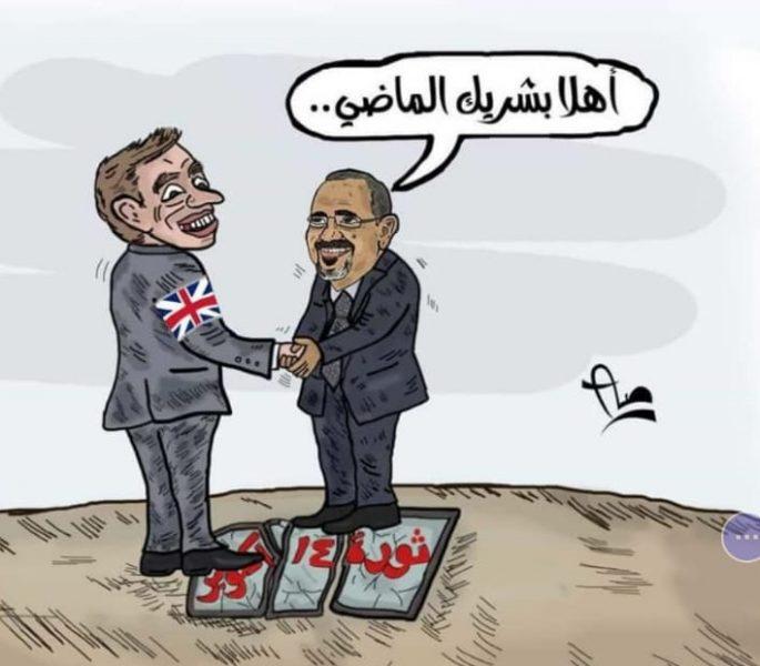 """كاريكاتير عيدروس الزبيدي وبريطانيا """"اهلاً بشريك الماضي"""""""