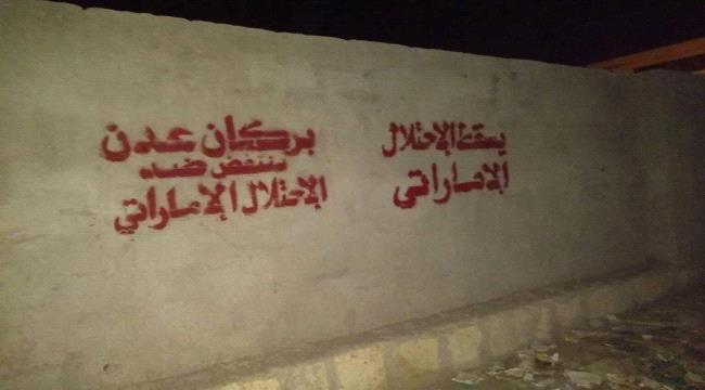 """شاهد بالصور.. عدن تنتفض في وجه الفوضى وشعار """"بركان عدن"""" هو الابرز على حوائط وجدران المدينة"""