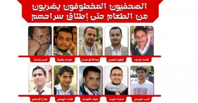 مليشيات الحوثي تعذب الصحفيين المختطفين في سجونها بصنعاء