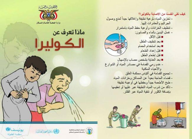 مع إقتراب موسم الأمطار مخاوف من موجة كوليرا ثالثة في اليمن.. إليك 18 طريقة للوقاية منها