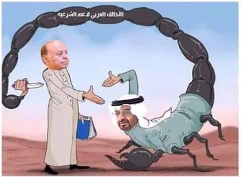 كاريكاتير.. الامارات تطعن الشرعية تحت غطاء التحالف