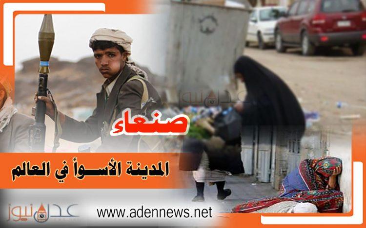 صنعاء في زمن المليشيات.. مقابر وسجون وجوعى يموتون على الأرصفة