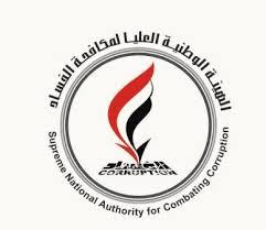 بعد تزوير الحوثيين لهيئة مماثلة.. هيئة مكافحة الفساد تحذر من التعامل مع الهيئة المزورة
