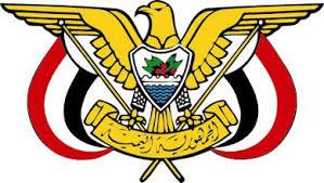 قرار بتعيين حافظ معياد محافظا للبنك المركزي اليمني