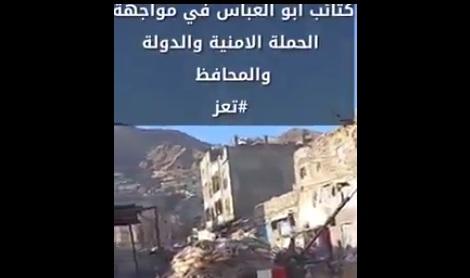 """3 فيديوهات تلخص ما يجري في تعز.. بث مباشر """"كتائب ابو العباس تحرق المدينة.. وتنهب المحلات والصيدليات"""""""