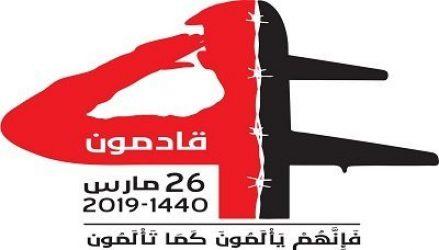 """مليشيات الحوثي تجبر التجار على دفع مبالغ مالية لدعم """"فعالية الصمود"""""""