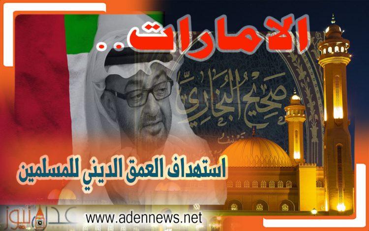 """رئيس مجلس الشورى الإسلامي فيسويسرا """"يعرّي"""" الامارات ويفضح دورها في محاربة الإسلام"""