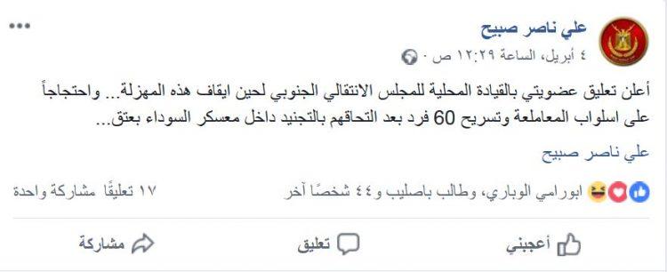 شبوة .. قيادي بالانتقالي يعلق عضويته بسبب عنصرية قادة الانتقالي