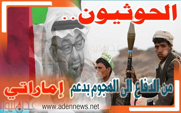 بعد أن ضمنت لهم الإمارات توقف جبهة الحديدة.. الحوثيون ينتقلون من الدفاع الى الهجوم