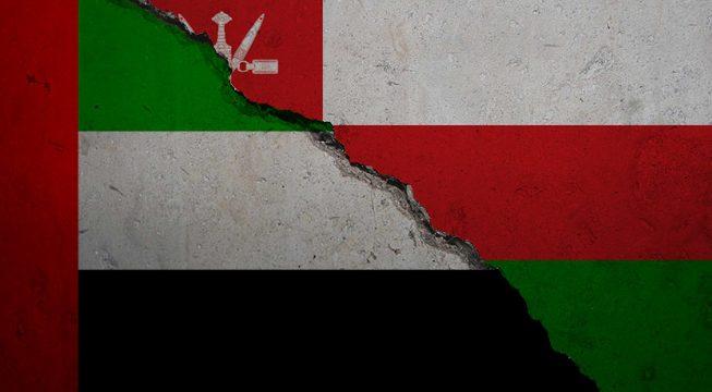 الإمارات تنتقم من سلطنة عُمان.. فماذا فعلت؟