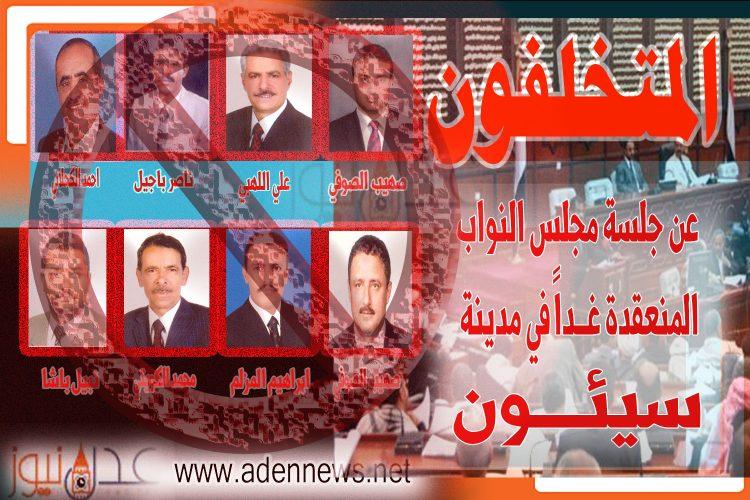 """شاهد بالاسم والصورة.. نواب يغدرون بــ""""الرئيس هادي"""" ويتخلفون عن جلسات مجلس النواب في سيئون"""