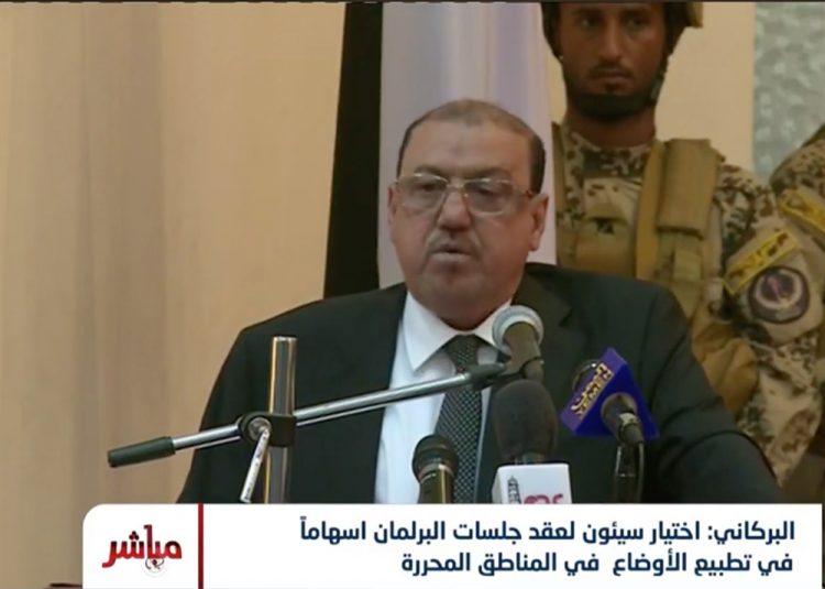 في أولى كلماته كرئيس للبرلمان.. البركاني: مصممون على هزيمة إنقلاب مليشيا الحوثي واستعادة الدولة