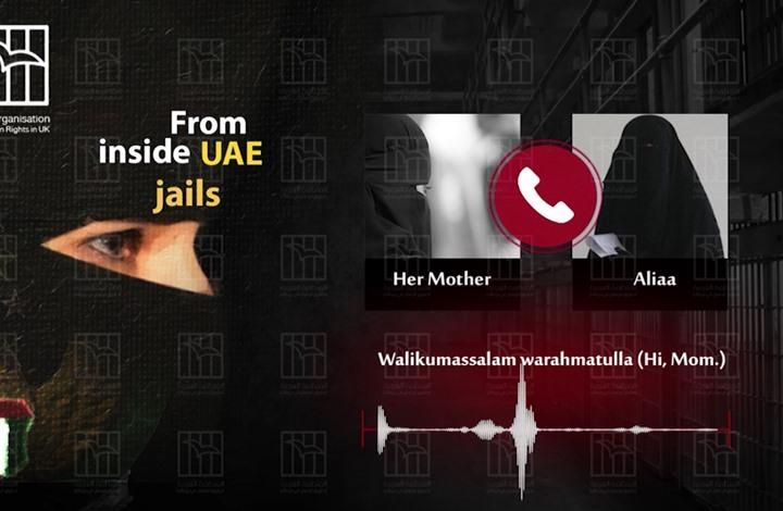 تفاصيل مؤلمة عن وفاة معتقلة إماراتية.. ورسالة مؤثرة لوالدها … فيديو