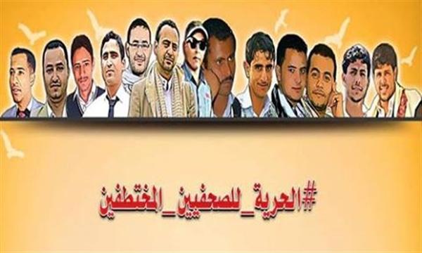 باليوم العالمي لحرية الصحافة..صحفيون يتعرضون للتعذيب ويهددهم الموت في سجون الميلشيا