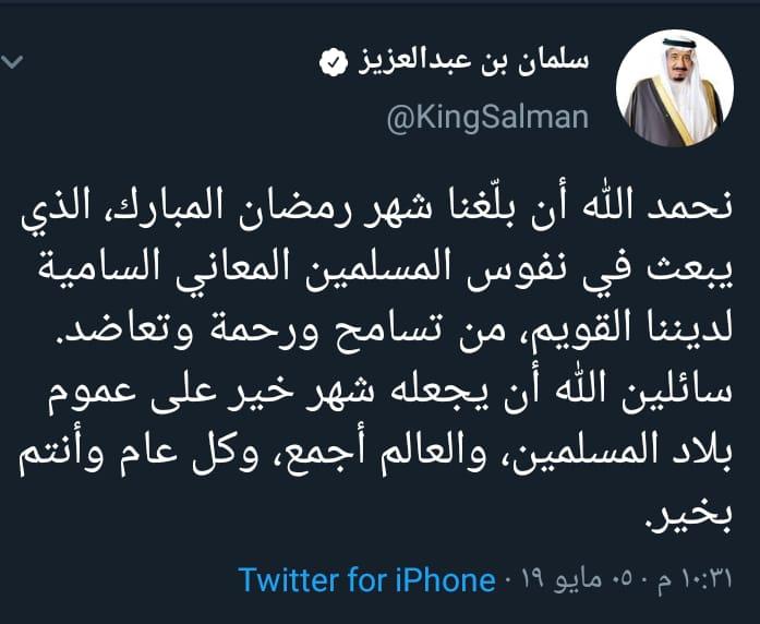 خادم الحرمين الشريفين الملك سلمان يهنئ الأمة الاسلامية بمناسبة شهر رمضان