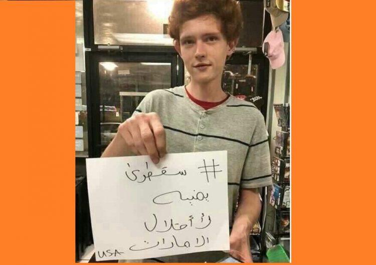 طفل أمريكي (سقطرى يمنية .. لا للاحتلال الاماراتي) – صورة