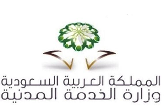 السعودية.. الخدمة المدنية تحدد موعد بداية ونهاية اجازة عيد الفطر للعام 1440