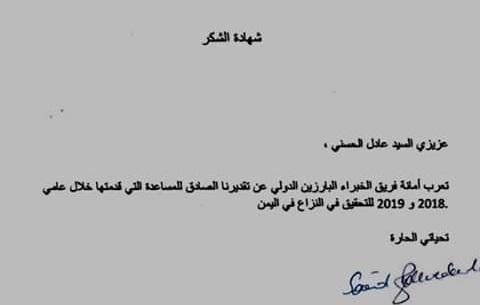 UN Panel of experts grant Adel al-Hassani an appreciation certificate