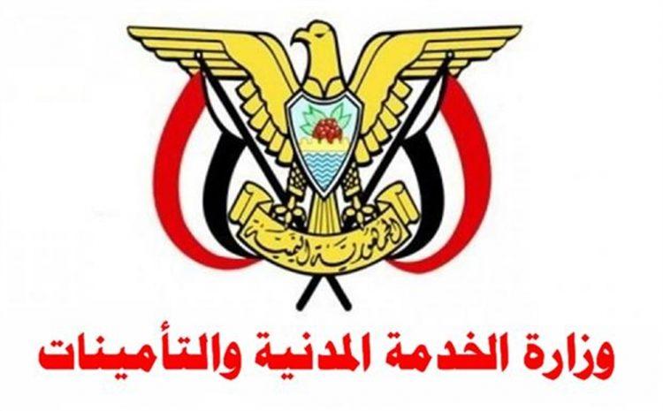 وزارة الخدمية المدنية تعلن موعد بدء وانتهاء إجازة عيد الفطر المبارك