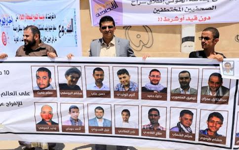 حملة إلكترونية للمطالبة بإطلاق الصحفيين المختطفين في سجون مليشيا الحوثي