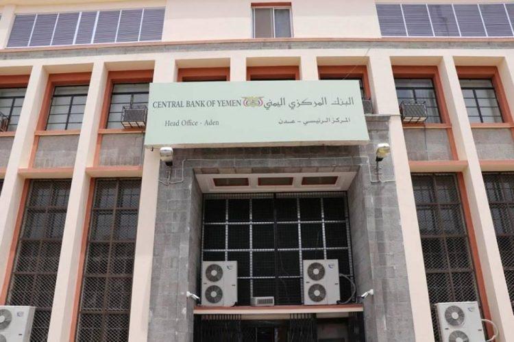 محافظ البنك المركزي يطلب من مكافحة الفساد ارسال فريق للتفتيش على مصروفات البنك (وثيقة)