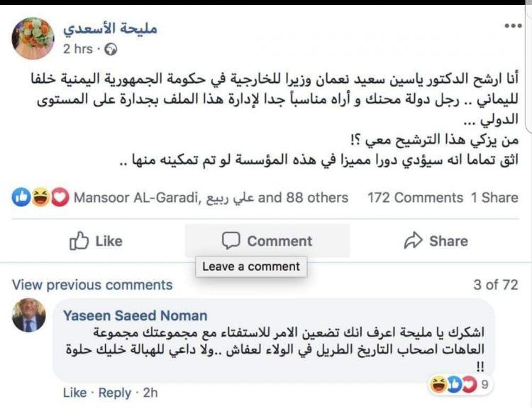 ياسين سعيد نعمان يرد بعنف على شاعرة يمنية بعد ان رشحته وزيراً للخارجية