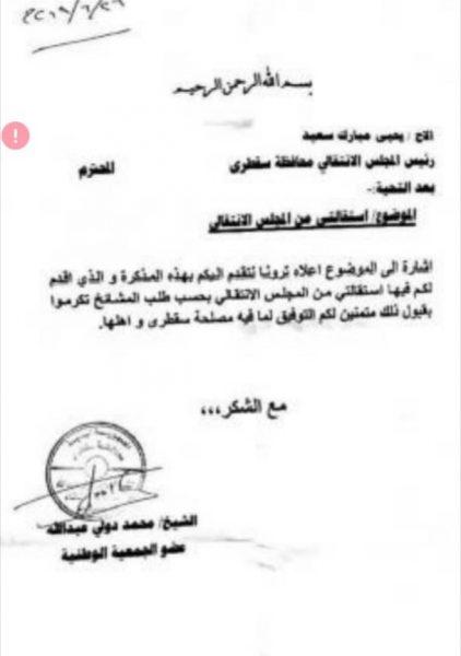 بعد زلزال سقطرى أوراق الانتقالي تتساقط.. استقالة قيادي بارز في انتقالي سقطرى