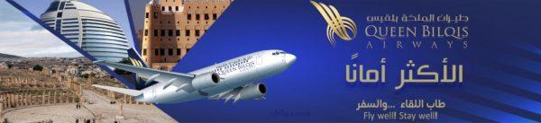 طيران بلقيس