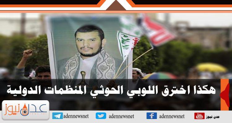 """هكذا اخترق """"اللوبي الحوثي"""" المنظمات الدولية وخدم المليشيات من الخارج!"""