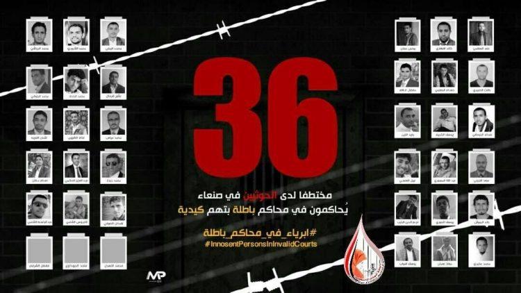 منظمة رايتس رادار تطالب بالتحرك الجاد لمنع إعدام المعتقلين في سجون المليشيات