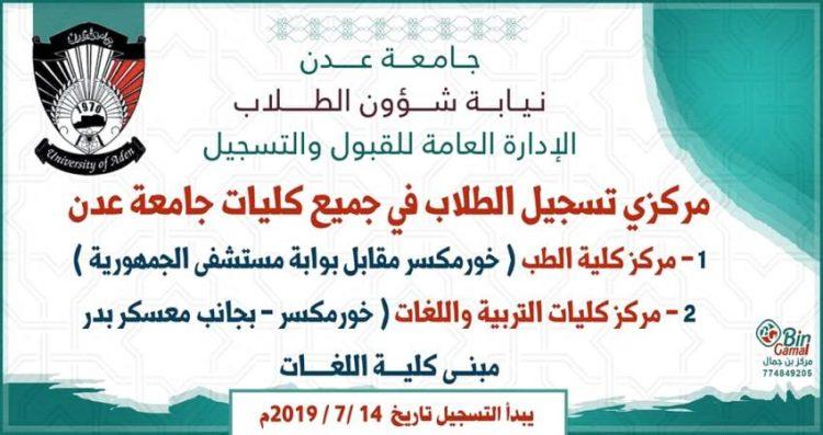 غد بدء التسجيل في جميع كليات جامعة عدن