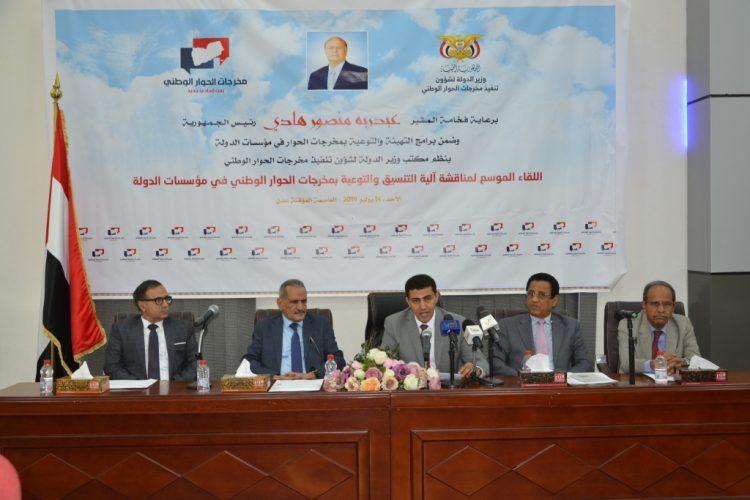 عدن: لقاء موسع لمؤسسات الدولة وشؤون تنفيذ مخرجات الحوار