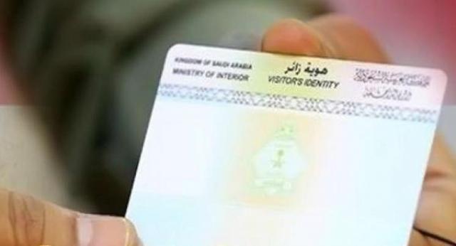 الجوازات السعودية تبدأ بتجديد هوية زائر لليمنيين المقيمين في المملكة