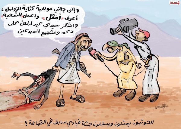 القتل والسحل.. اللغة التي لا تعرف غيرها مليشيا الحوثي