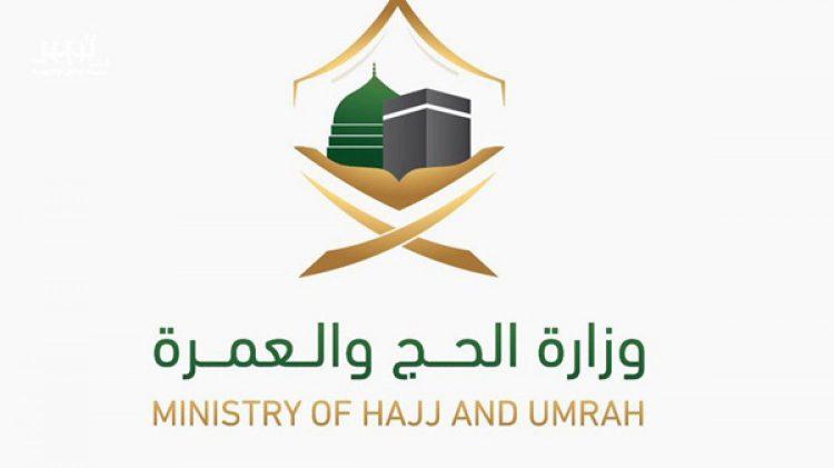 السعودية.. وزارة الحج والعمرة تحذر من مواقع مشبوهة تدعي تقديم خدمات الحج