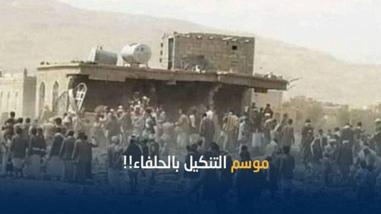 الفاشية الحوثية.. كيف تفنن الكهنوت في التنكيل بحلفائه (تقرير خاص)