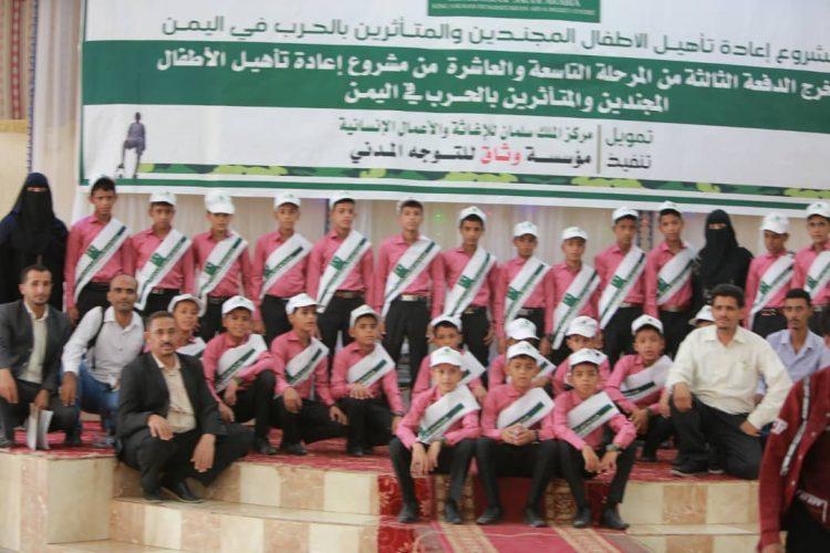 """مأرب.. """"وثاق"""" تحتفي بإعادة تأهيل 26 طفلاً جندتهم مليشيا الحوثي"""