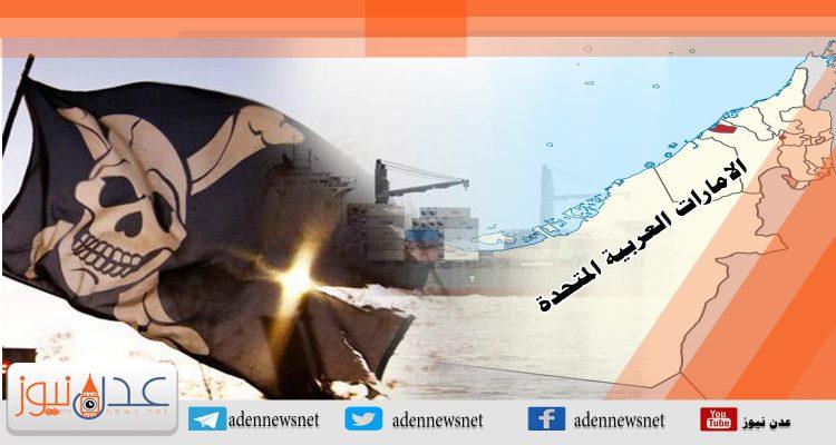 """دولة القراصنة.. و""""فخ"""" اليمن!"""