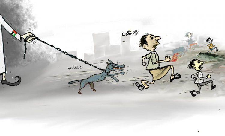 كاريكاتير.. كلب الإمارات في عدن!