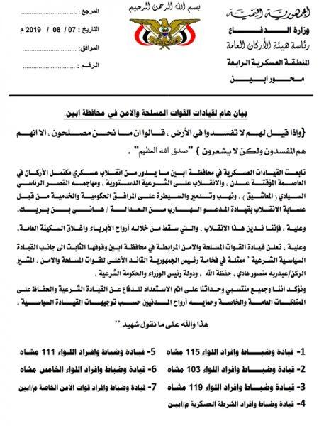 القوات المسلحة والأمن في أبين تعلن وقوفها إلى جانب الشرعية وإنها محاولة الإنقلاب