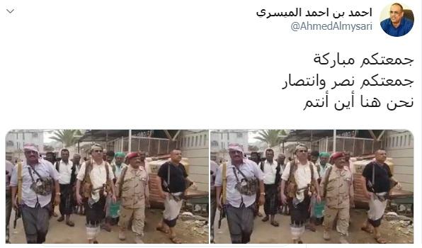 """عدن.. وزير الداخلية """"الميسري"""" رداً على شائعات مليشيات المجلس الانتقالي: """"نحن هنا أين أنتم"""""""