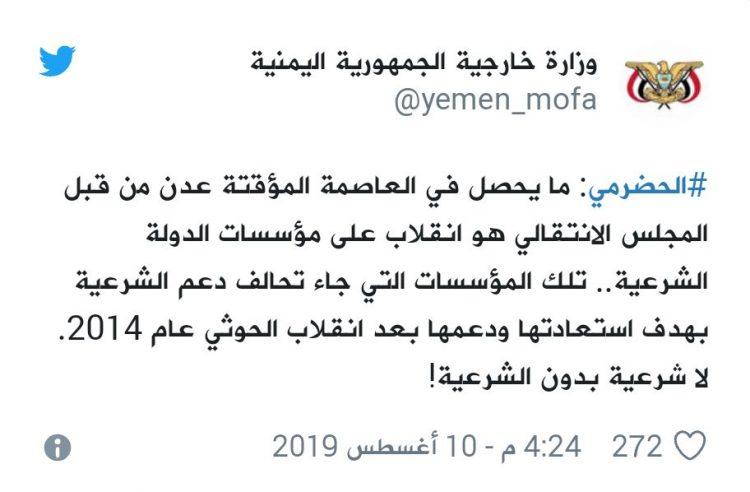الحكومة: مايحصل في عدن إنقلاب على مؤسسات الدولة ولا شرعية بدون الشرعية