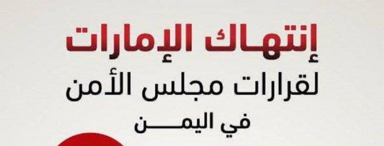 انتهاكات الامارات لقرارات مجلس الامن في اليمن (انفوجرافيك)