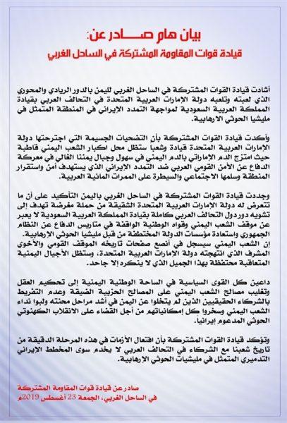 قوات طارق صالح تُعلن وقوفها إلى جانب الإمارات وتدين ما تتعرض له من تحريض وتشويه