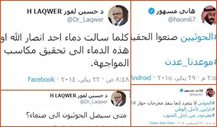 ناشطون يفضحون قيادات الانتقالي والامارات ويكشفون تغريداتهم المؤيدة للحوثيين وايران منذ 2014