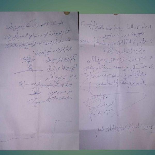 """شاهد.. اللواء السادس التابع للنخبة  الاماراتية ينشر بيان """"استسلامه وولائه للحكومة الشرعية"""" (وثيقة)"""