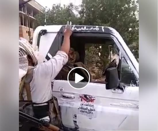 شاهد بالفيديو.. مقاومة عدن تستولي على اطقم الحزام تستبدل شعاراته بهذا الاسم