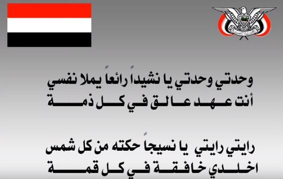فيديو.. النشيد الوطني اليمني (رددي ايتها الدنيا نشيدي)