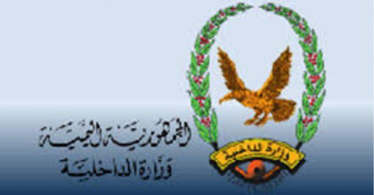 مصدر أمني بشبوة سيتم ضبط من ينشر تحركات الجيش والامن ونحذر النشطاء من ذلك