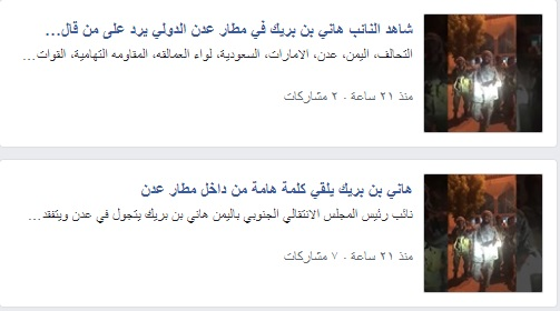 """بالصور والتفاصيل.. فضيحة جديدة لإعلام الامارات """"فيديو هاني بن بريك في مطار عدن تم نشره صباح الاربعاء"""""""